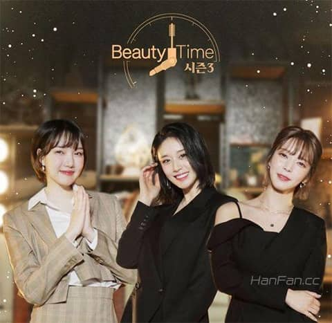 Beauty Time第三季
